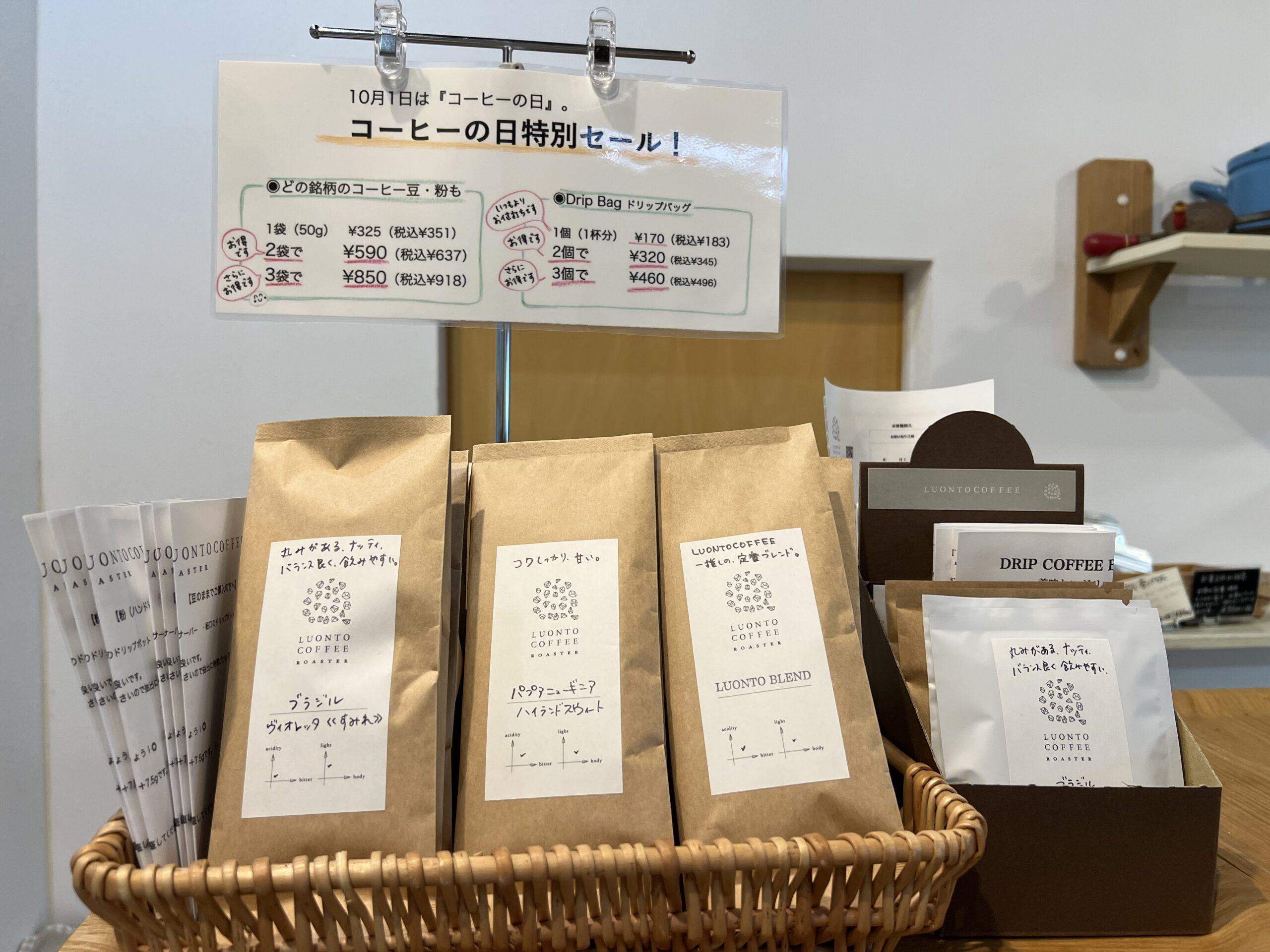 【10月1日はコーヒーの日。特別セール!】